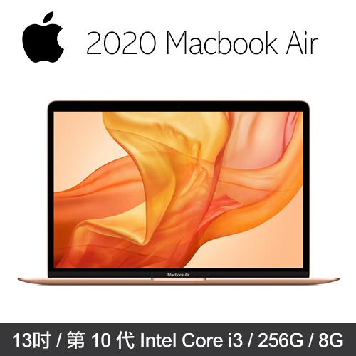 2020 Apple MacBook Air 13吋 1.1GHz第10代i3/8G/256G 筆記型電腦(MWTL2TA/A) 金色