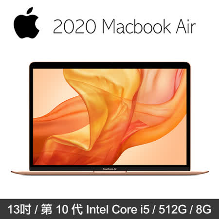 MacBook Air 13吋 1.1GHz/8G/512G 筆電