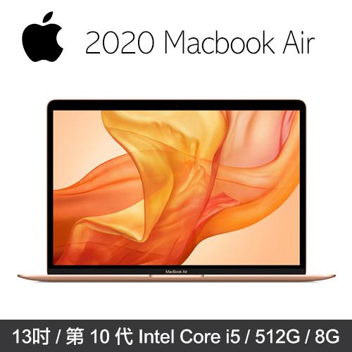 2020 Apple MacBook Air 13吋 1.1GHz第10代i5/8G/512G 筆記型電腦(MVH52TA/A) 金色