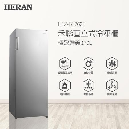 禾聯HERAN 170L  冷凍櫃 HFZ-B1762F