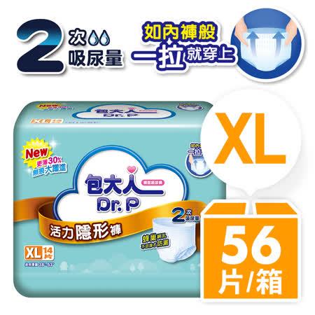 【包大人】 活力隱形褲XL(4包/箱)