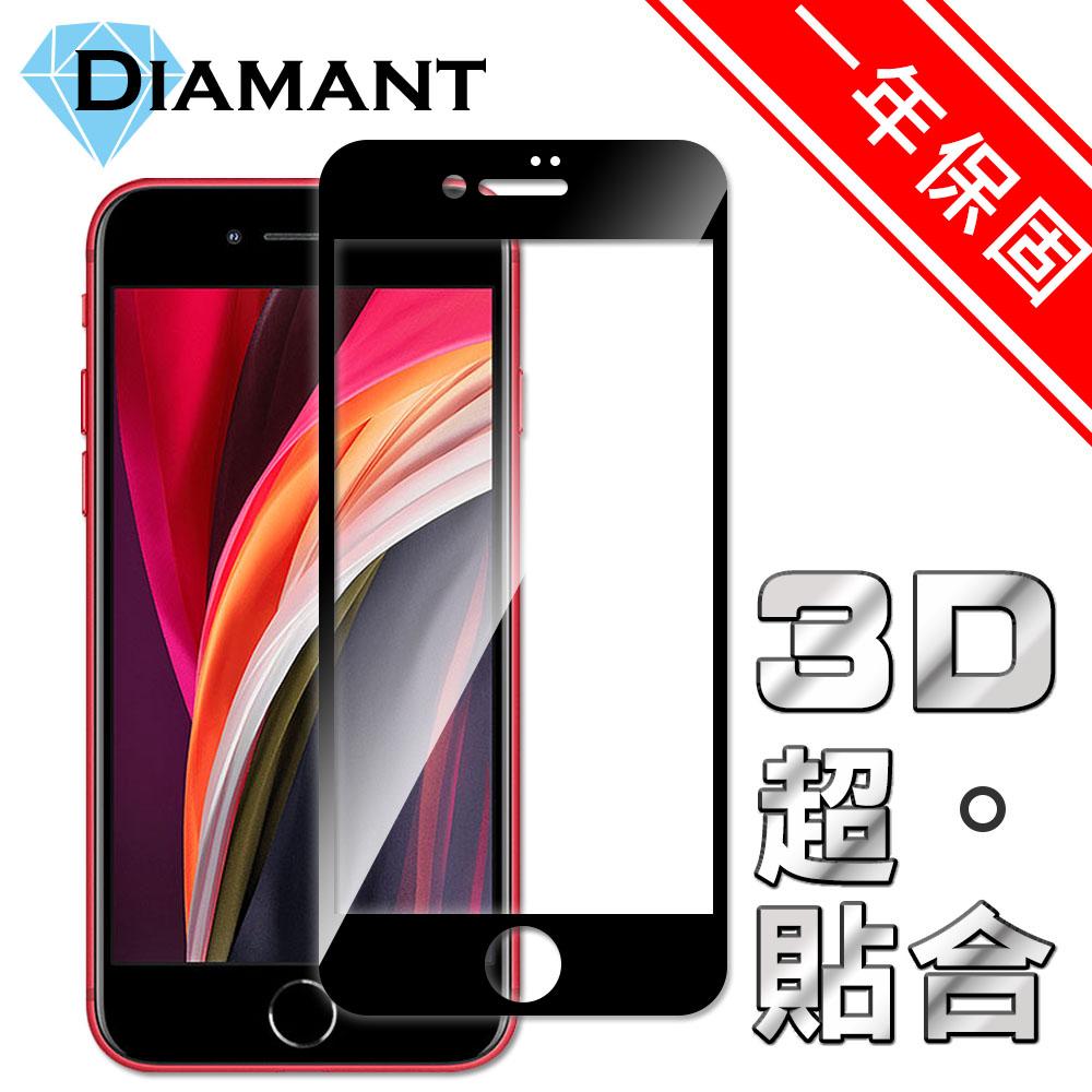 Diamant iPhone SE2/ 2020 全滿版3D超硬度防爆鋼化玻璃保護貼 黑