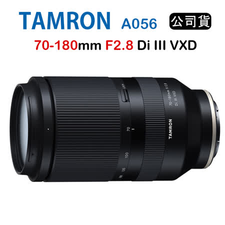 Tamron 70-180mm F2.8 (A056)變焦鏡