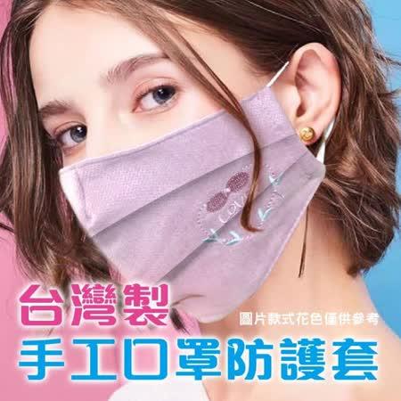 台灣手工製造!棉布口罩防護套