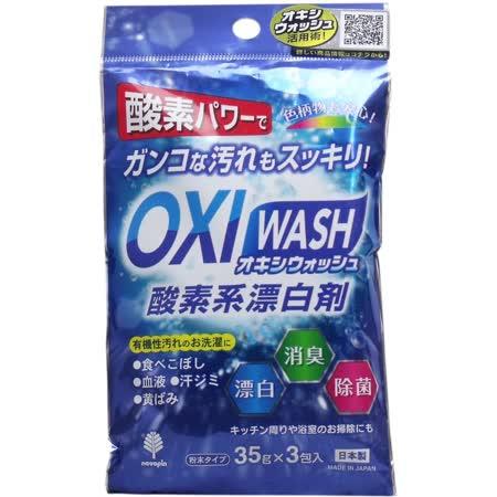 日本製新配方酸素系漂白劑