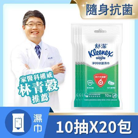 舒潔 淨99抗菌濕巾 (10抽x4包)x5組