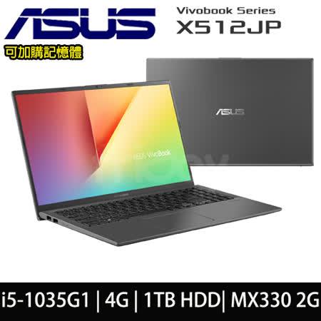 華碩VivoBook 15 I5/1T/ MX330獨顯筆電