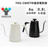 YAMAZEN YKG-C800TW溫控電熱壺 公司貨