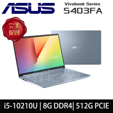 ASUS VivoBook 10代i5 8G/512G SSD/輕薄筆電
