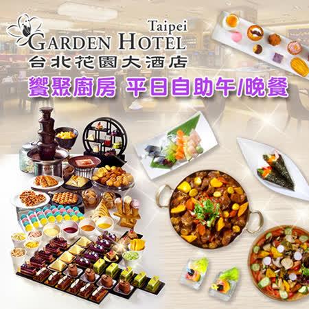 台北花園大酒店 平日午/晚餐2張
