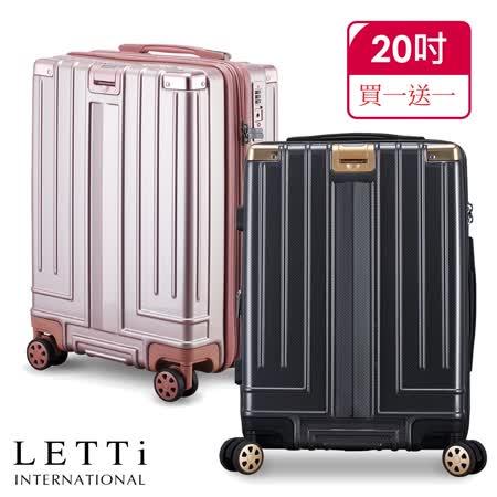 【LETTi】尊爵紳士  20吋可加大行李箱