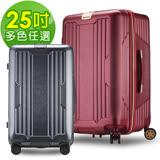 【Bogazy】皇室經典 25吋胖胖箱大容量行李箱(多色任選)
