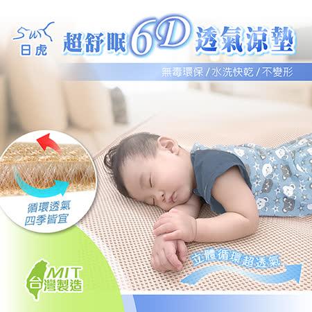 日虎 超舒眠6D雙人透氣涼墊