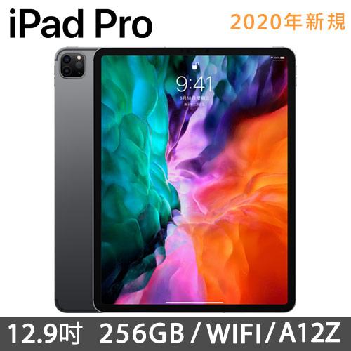 2020 iPad Pro 12.9吋 256GB WiFi -太空灰 (MXAT2TA/A)