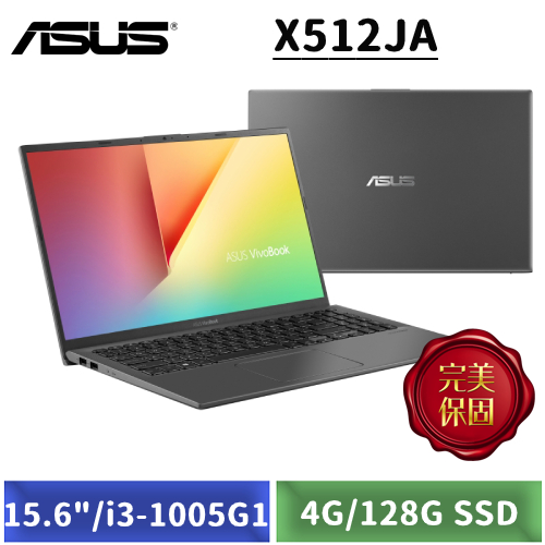 [送散熱支架] ASUS X512JA-0041G1005G1 星空灰 (15.6吋/i3-1005G1/4G/128G SSD/W10HS)