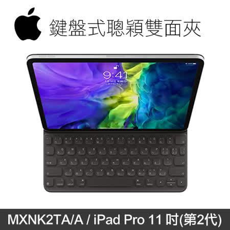 iPad Pro 11吋 鍵盤式聰穎雙面夾