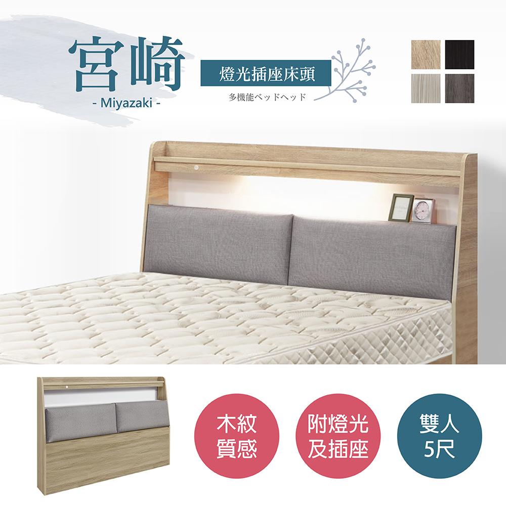 IHouse-宮崎 日式鄉村風燈光插座床頭/ 床箱 雙人5尺