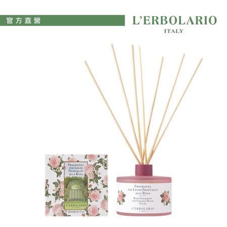 L'ERBOLARIO 蕾莉歐  玫瑰/紫丁香擴香瓶200ml