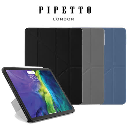 Pipetto Origami iPad Pro摺疊保護套