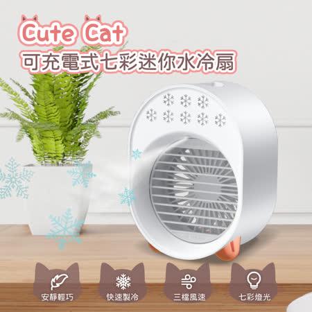 Cute Cat  可充電式七彩迷你水冷扇