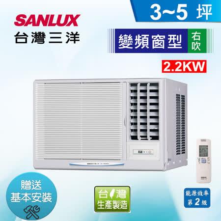 SANLUX3-5坪變頻 窗型右吹式 SA-R22VSE