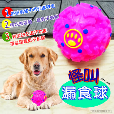 怪叫漏食球 寵物益智漏食慢食球