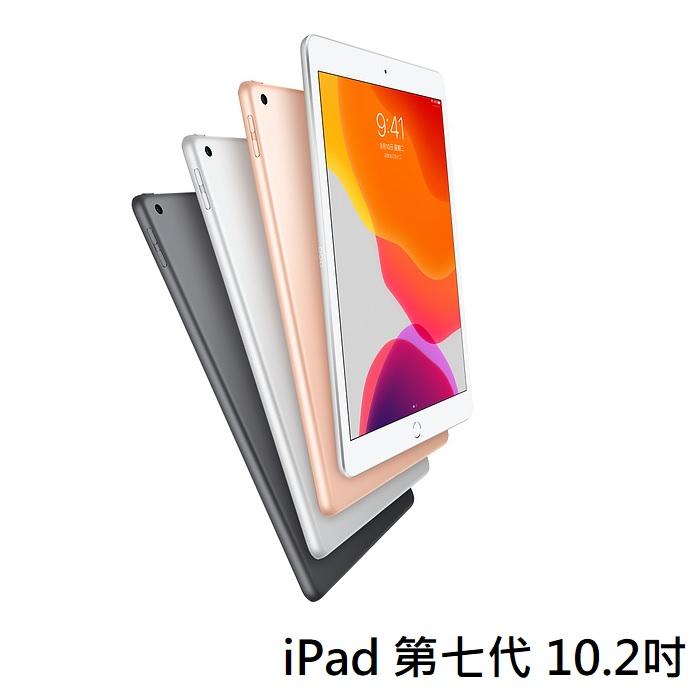 Apple iPad 第七代 2019 10.2吋 WIFI 128G平板