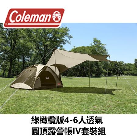 Coleman4-6人 透氣圓頂露營帳IV套裝組