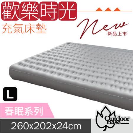 Outdoorbase 歡樂時光充氣床(L)