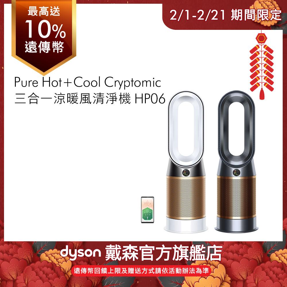 【送專用濾網+Oster果汁機】Dyson 戴森 Pure Hot+Cool Cryptomic HP06 三合一涼暖風扇空氣清淨機 (二色可選)