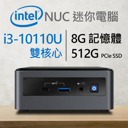 Intel NUC/i3雙核  (8G/512G SSD)迷你電腦