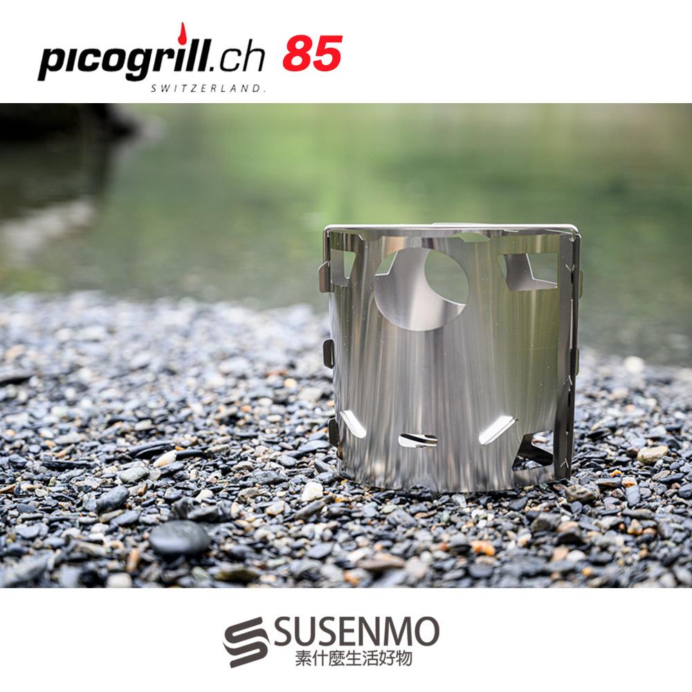 瑞士Picogrill 85 超輕量戶外露營 爐台 焚火台 (含1根支架+收納袋)