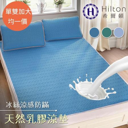Hilton希爾頓 冰絲涼感乳膠防蹣涼墊