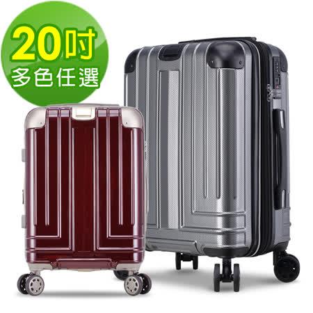【Bogazy】迷宮迴廊  20吋行李箱