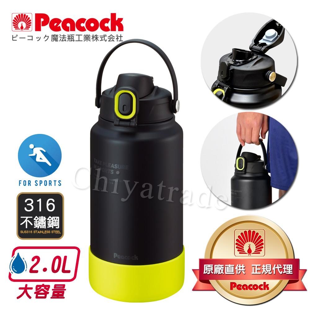 【日本孔雀Peacock】運動酷跑316不鏽鋼 手提式直飲保冷保溫 水壺2000ML(耐衝擊矽膠底座)-消光黑