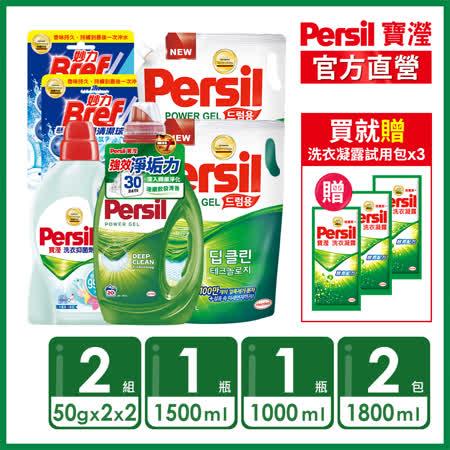 Persil寶瀅 熱銷獨家6件組