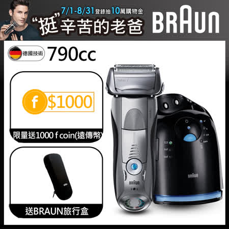 德國百靈BRAUN 7系列 智能音波極淨電鬍刀