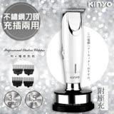 【KINYO】充插兩用雕刻專業電動理髮器/剪髮器(HC-6810)鋰電/快充/長效