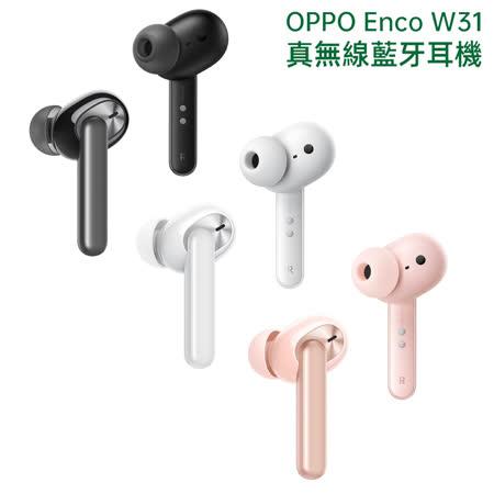 OPPO Enco W31 真無線藍牙耳機