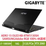 GIGABYTE AERO 15 OLED KB-8TW5130SH 4K創作者筆電/i7-10875H/RTX2060 6GB/16GB/512G PCIe/15.6吋 UHD OLED/WIN10