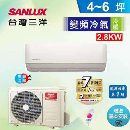 SANLUX 4-6坪分離式 一對一冷暖變頻