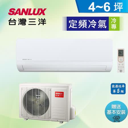 SANLUX 4-6坪 定頻 一對一分離式冷氣