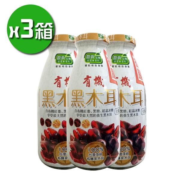 【歐典生機】有機黑木耳飲x3箱(290ml*12瓶/ 箱)_全素可食