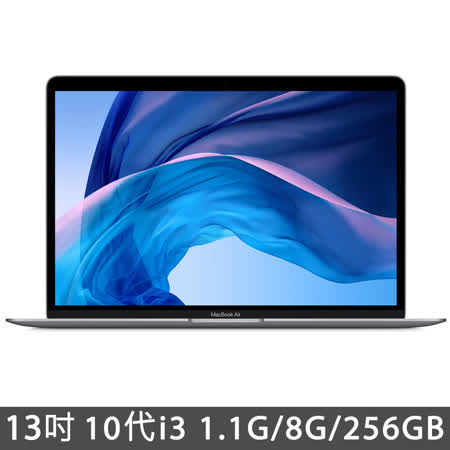 MacBook Air 13.3吋1.1GHz/8G/256G