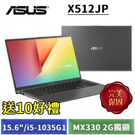 華碩10代i5/15.6吋FHD i5/1TB/MX330獨顯筆電