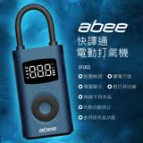【abee快譯通】電動打氣機/充氣寶(IF001)