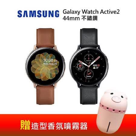 三星 Galaxy Watch Active2  44mm 不鏽鋼(藍牙) 智慧手錶