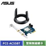 [拆封新品] ASUS 華碩 PCE-AC55BT B1 雙頻AC1200網路卡