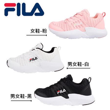 FILA 男女款 輕量運動訓練鞋(任選)