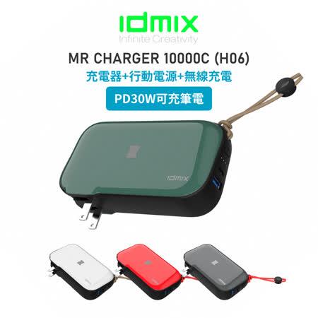 idmix 10000mAh 無線充電行動電源